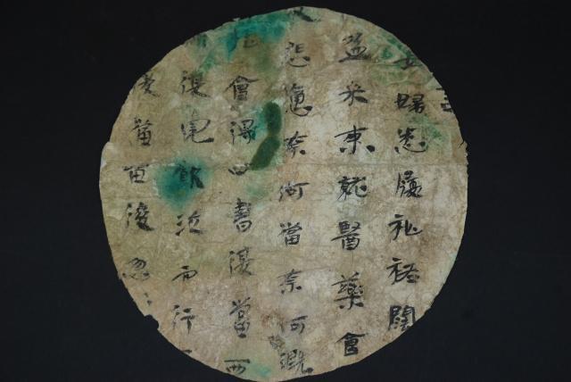 La Chine des Han