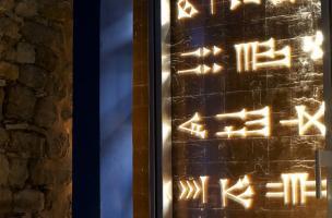 le Musée Champollion-Les Écritures du Monde bis 2/7