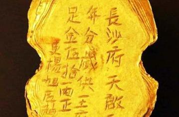 Le mythique trésor de Zhang Xianzhong enfin retrouvé !