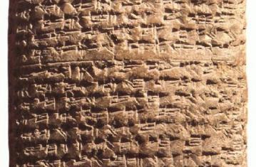 Quel avenir pour l'épigraphie mésopotamienne ?